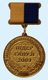 Медаль науково-інженерного центру Потенціал-4,  лідер галузі 2009