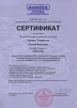 Сертификат Татьяны Гладовской о прохождении практики на заводе компании KUBICEK VHS, s.r.o.