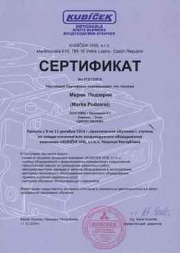 Сертификат Марии Подзерея о прохождении практики на заводе компании KUBICEK VHS, s.r.o.