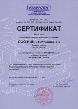 Сертификат компании Потенциал-4 о прохождении практики на заводе компании KUBICEK VHS, s.r.o.