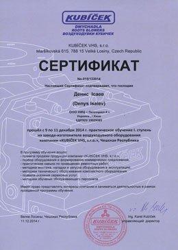 Сертификат Дениса Исаева о прохождении практики на заводе компании KUBICEK VHS, s.r.o.