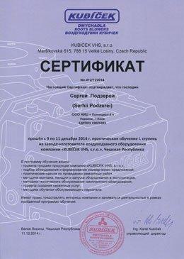 Сертификат Сергея Подзерея о прохождении практики на заводе компании KUBICEK VHS, s.r.o.
