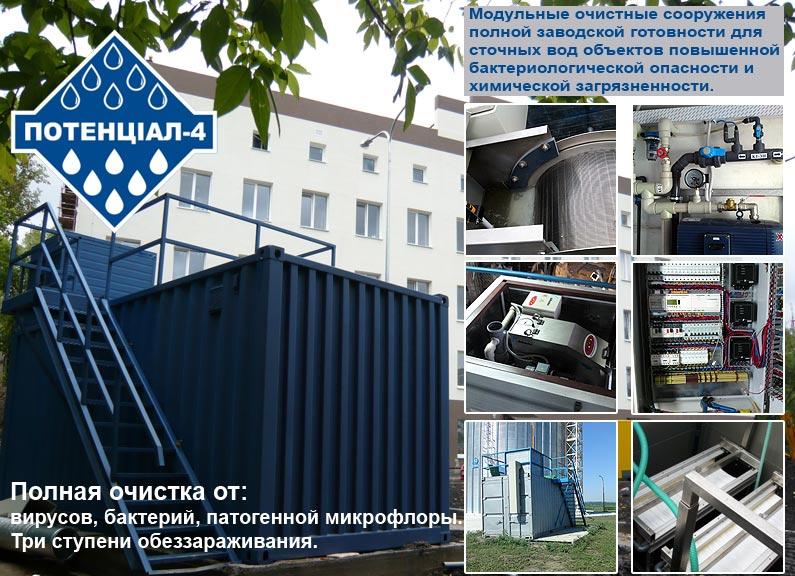 Очистные сооружения модульного исполнения БМК «БРАВО»